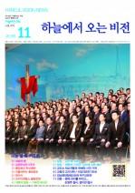 2016년 11월 신문