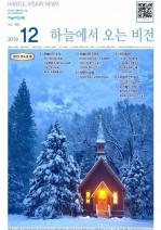 2019년 12월 신문